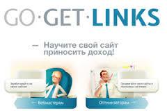 Gogetlinks (Гогетлинкс)-покупка вечных ссылок для раскрутки сайта