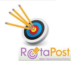 Ротапост (Rotapost)-покупка вечных ссылок для раскрутки сайта